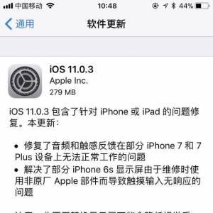 苹果IOS11.0.3再次推送!IOS 11耗电快问题依然存在