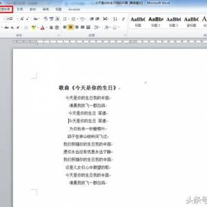 用A3纸打印Word文档的方法