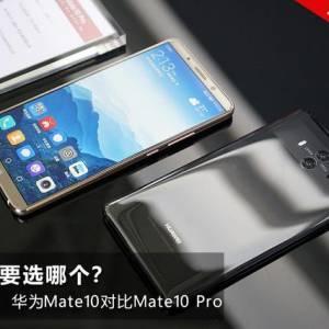 华为Mate10对比Mate10 Pro 到底选哪个?