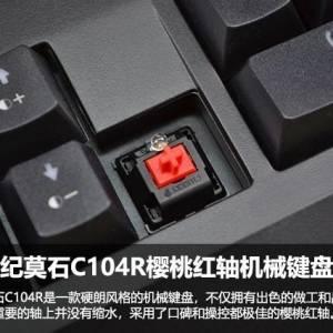 雷霆世纪莫石C104R樱桃红轴机械键盘测评