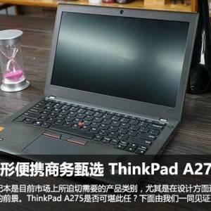 ThinkPad A275测评:超便携商务笔记本甄选