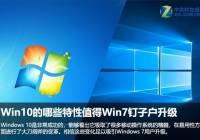 Win10系统哪些特点值得Win7钉子户升级