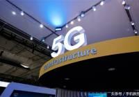 三大运营商刚刚确定5G商用时间,6G网络就要来了!
