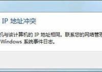 涨姿势:电脑出现IP冲突怎么办?