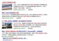 """纯属谣言:聊聊""""三星电子通信撤出中国""""谣言演变史"""