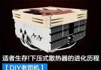 什么是下压式散热器?下压式散热器的进化历程