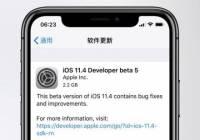 苹果发布苹果iOS11.4 Beta5,继续Bug修复与系统完善