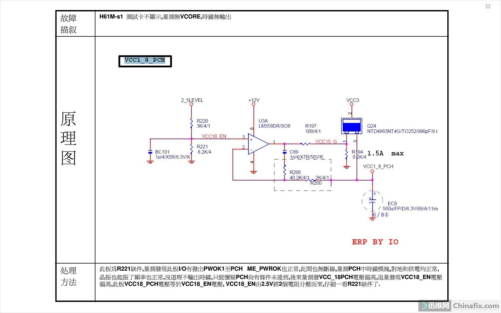 技嘉ga-h61m-s2-b3_主板_电路图-迅维网维修论坛