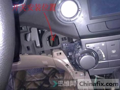 丰田汉兰达改装一键启动接线图