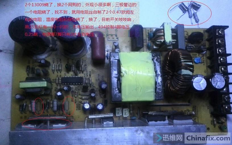 管子体积不是问题,不过你后换的功率可能小些而已,这个电源是输出多少V的, 单输出还是多输出,看看次级对地阻值是否正常,参考ATX电源对地阻值,再就是 烧了管子,一般PWM芯片或者电路也受影响的,换个PWM芯片试试,或者检测有无击穿的小贴片