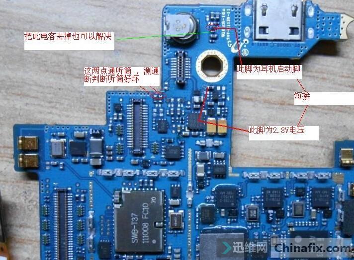 三星i9003耳机电路造成听筒和送话无声