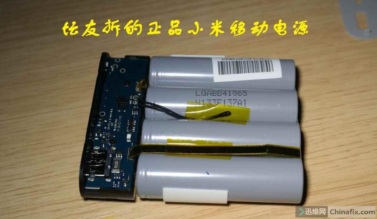 山寨小米移动电源ndy-02-ad