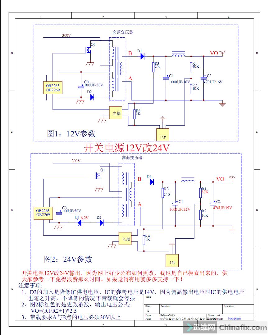 原创!将12v液晶开关电源改成24v白光t12烙铁电源傻瓜式教程