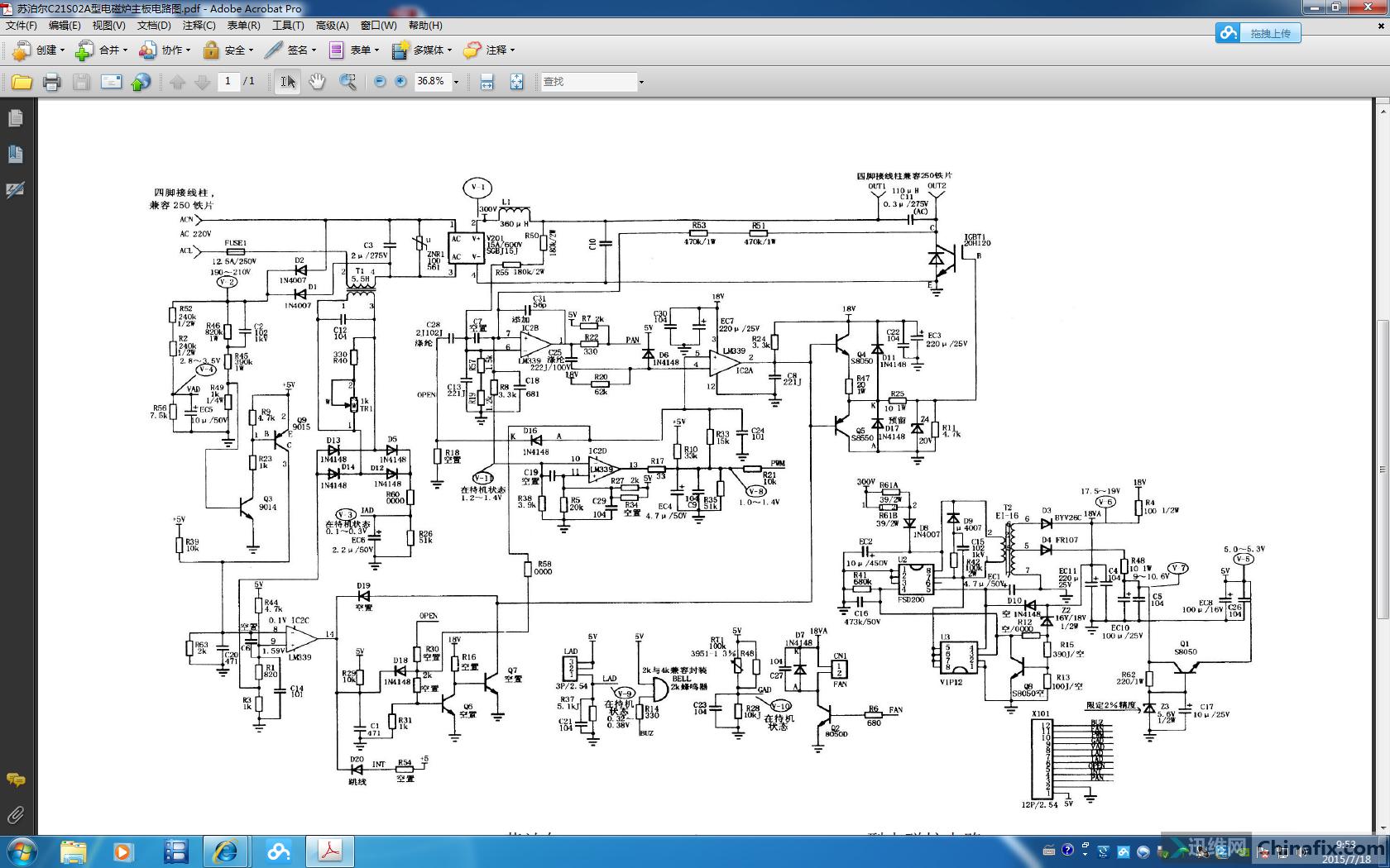 220v變12v電源pc板圖_電磁爐電源板電路圖講解_電源高壓一體板 樂華電視驅動板