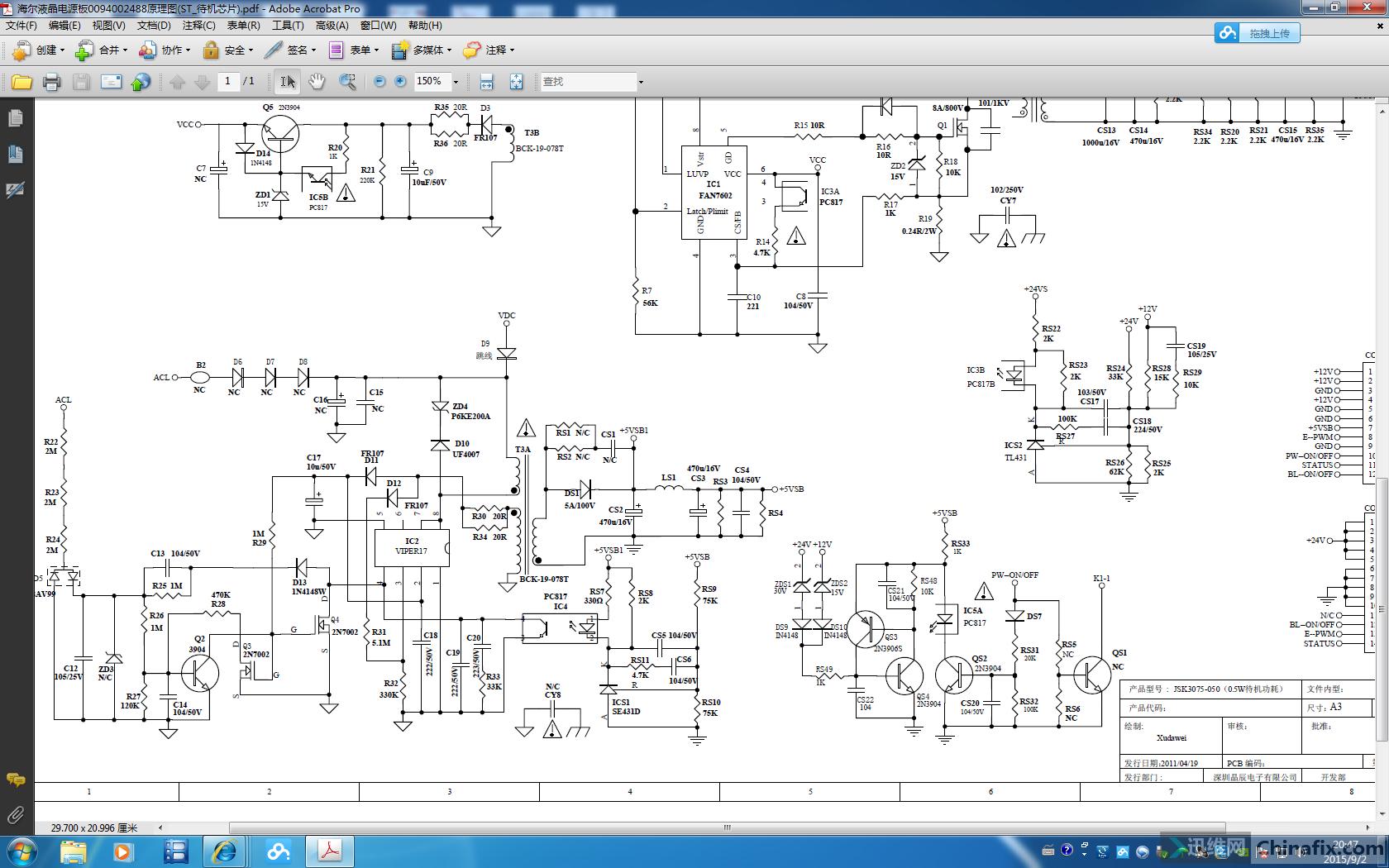 海尔液晶电源板0094002488原理图(st_待机芯片)