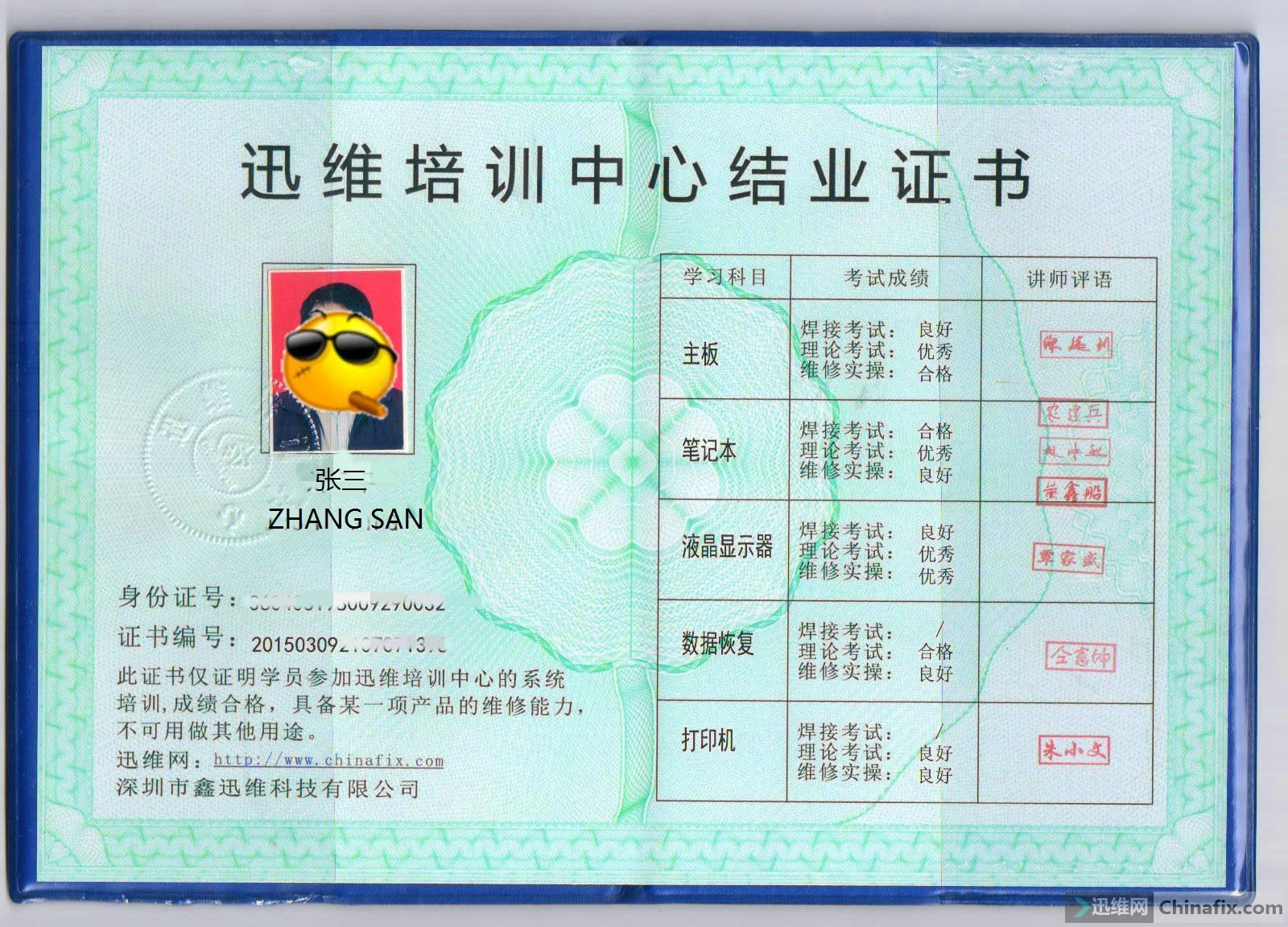 迅维结业证 (2).jpg