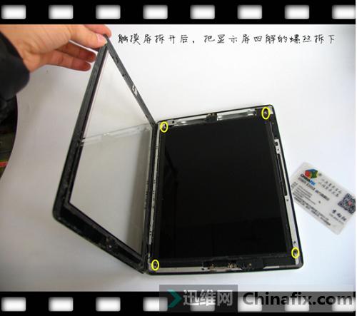 苹果ipad3拆机更换电池图解
