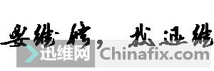 迅维口号(黑色).png