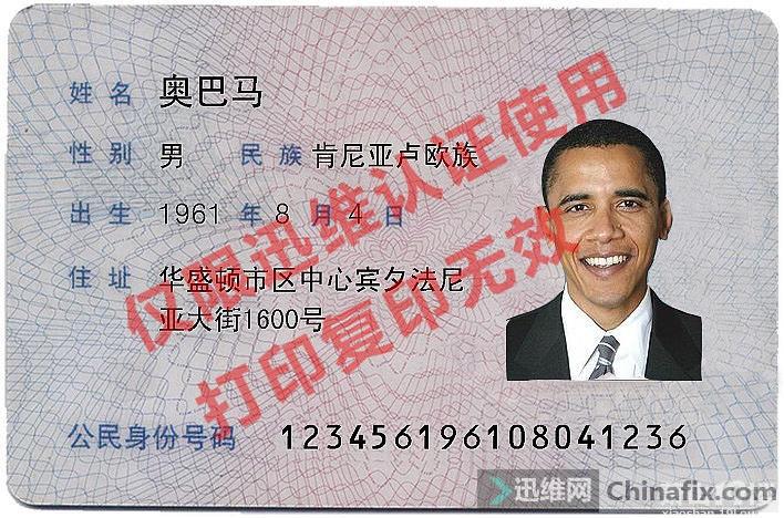 认证身份证照片示例