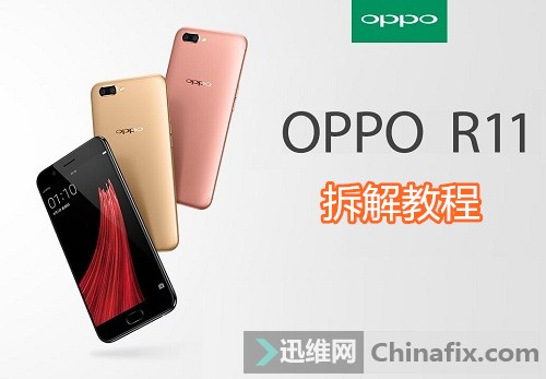OPPO R11拆解