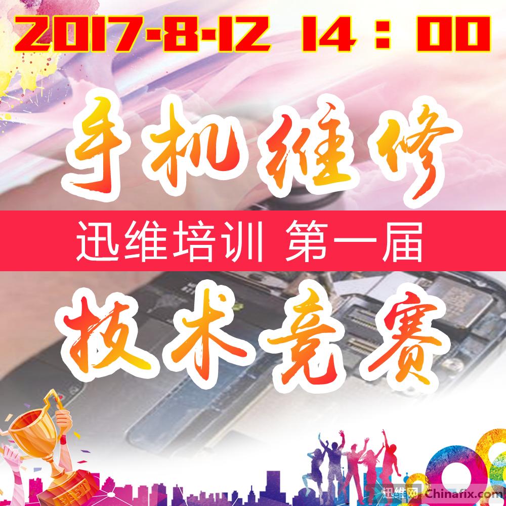 迅维培训第一届手机维修技术竞赛 - 副本.png