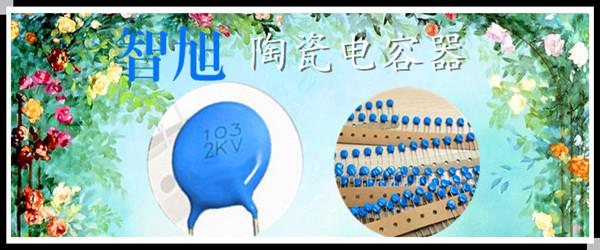 陶瓷电容器和高频瓷介电容器有何不同1.jpg