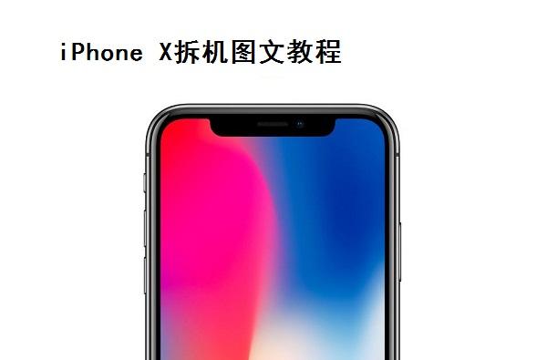 iPhone X拆机图文教程
