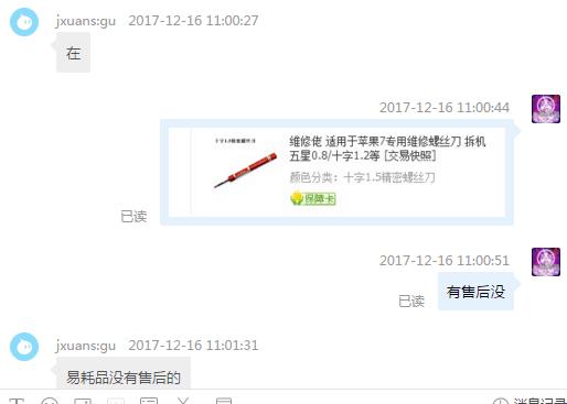 QQ图片20180116143020.png