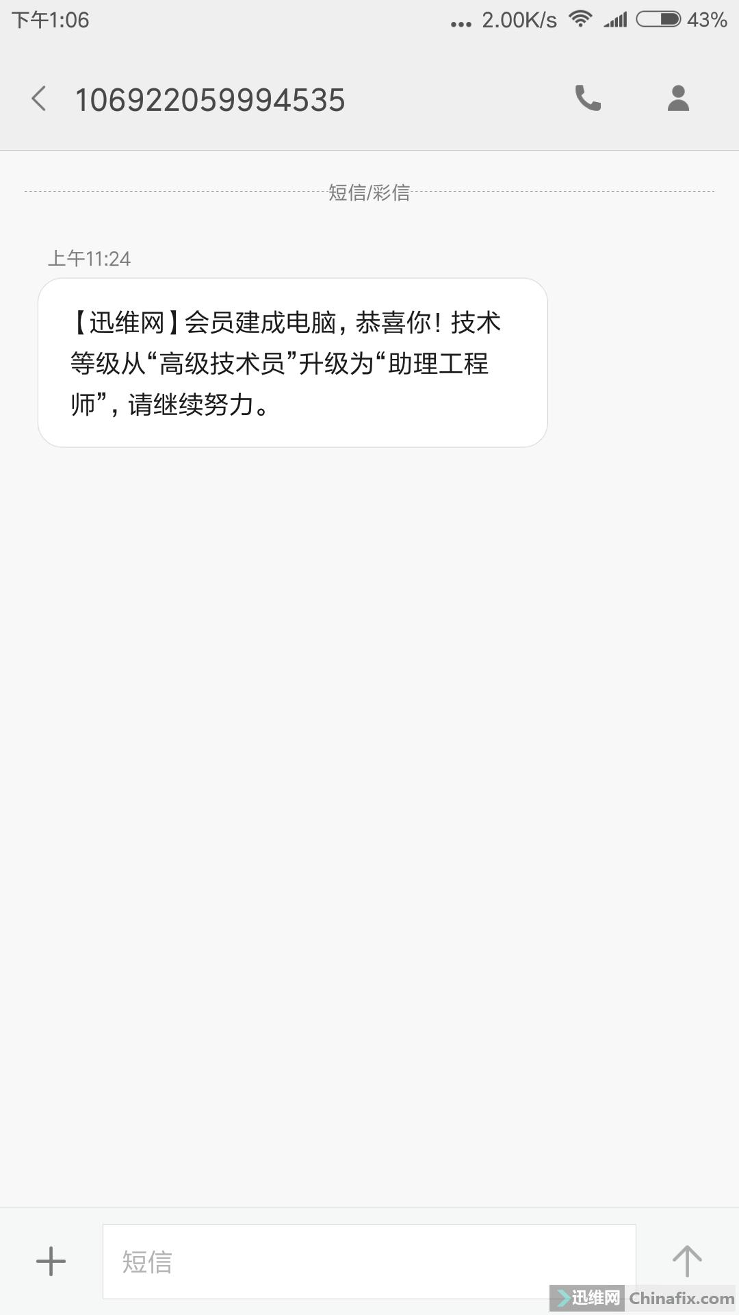 Screenshot_2018-01-30-13-06-54-673_com.android.mm.png