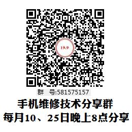 迅维手机维修技术分享群聊二维码.png
