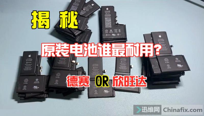iPhone原装电池如何选择?德赛和欣旺达谁最耐用?