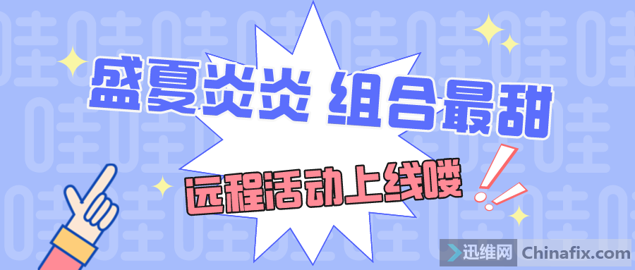 """""""盛夏炎炎,组合最甜""""迅维远程活动上线喽 图1"""