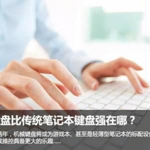 机械键盘比传统笔记本键盘好在哪?