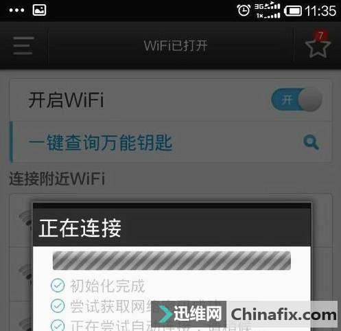 在手机通知栏处会出现一个WIFI信号的图标.-手机,没root怎么看无图片