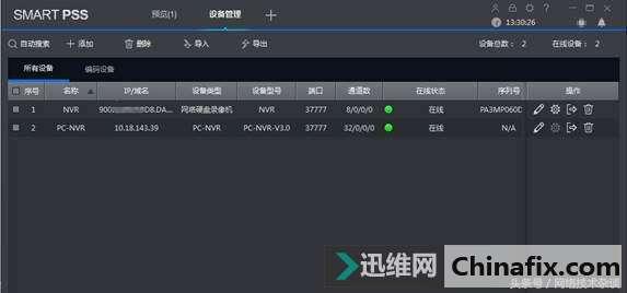 smartpss客户端pc-nvr录像设置步骤