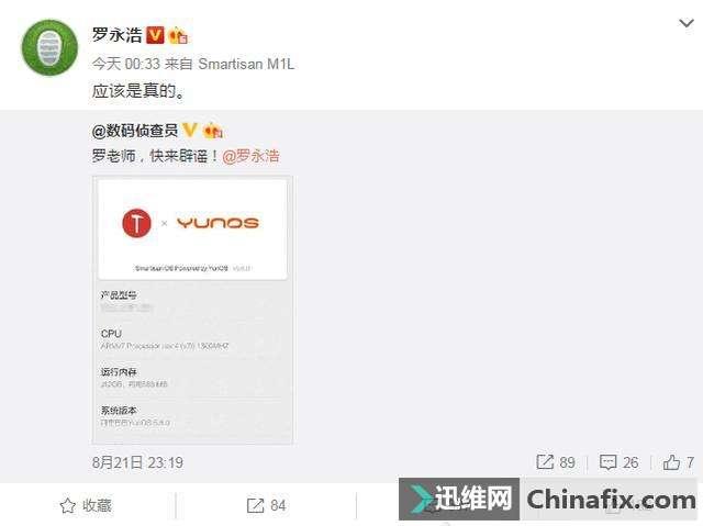 罗永浩:锤子新手机将采用阿里YunOS底层,网友们的评论亮了