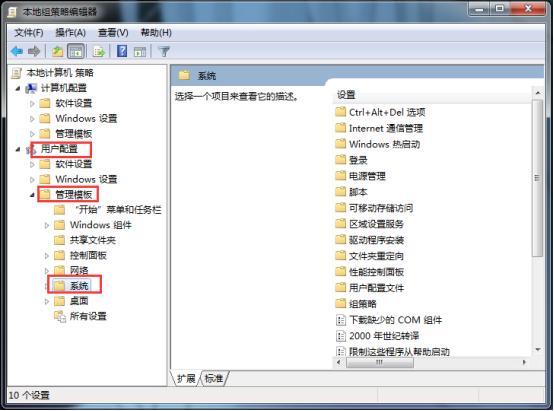 防篡改!将Win7系统注册表直接锁定的方式技巧