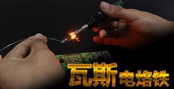 「Mini荐」完全不用插电的随身便携迷你烙铁