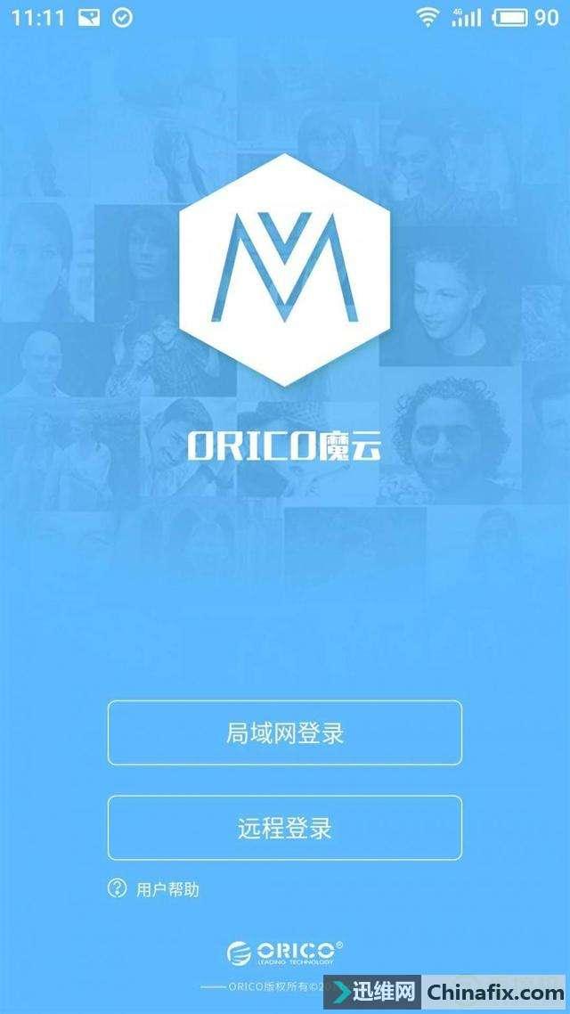 来自未来的数据储存方式——ORICO移动魔盘