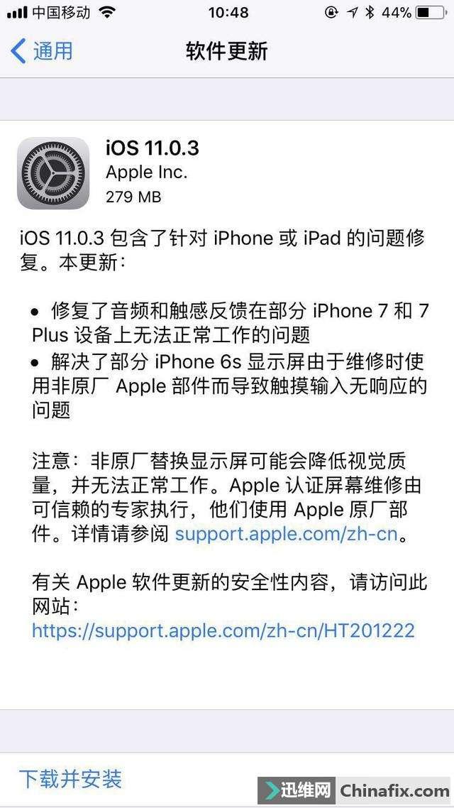苹果iOS11.0.3推送:修复iPhone7/6s问题 果粉悲愤:耗电过快咋搞定