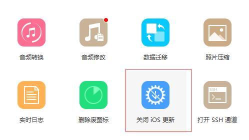 技術貼:一招教你關閉每天煩人的IOS系統更新提示