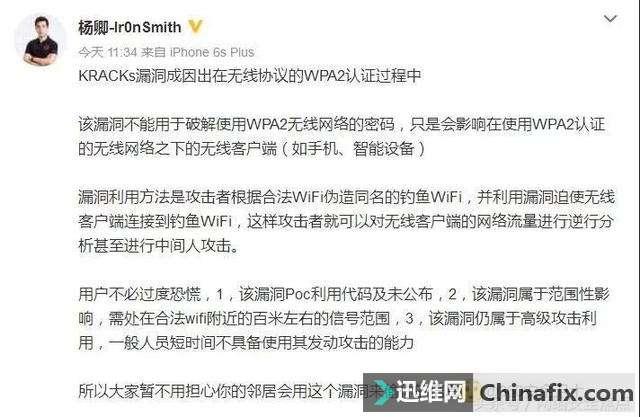 无线WiFi重大安全漏洞:全世界所有无线设备都不安全了  何为WPA2? 攻击原理