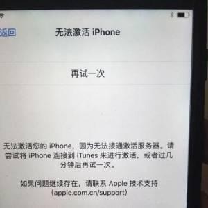 苹果ios11系统刷机被锁,据传这样可以将苹果手机解锁