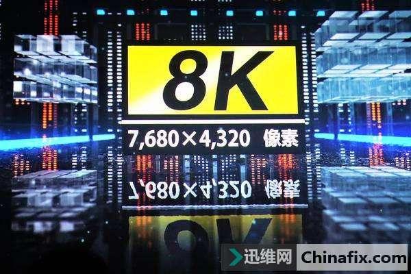 8K 电视究竟离我们有多远?