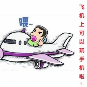 航空公司为手机解禁,以后坐飞机可以玩手机了!