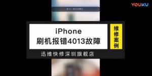 干货盘点:iPhone手机刷机报错4013各故障点解读