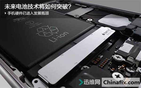 手机硬件已进入发展瓶颈,未来电池技术将如何突破?