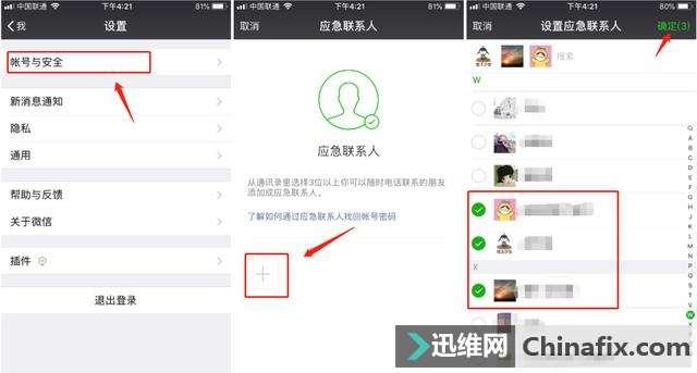 微信登录忘记密码?这两招帮你快速登录,无需手机验证找回!