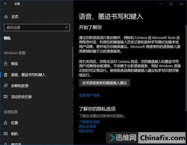 不想本地搜索的信息上网?关闭Cortana上网的方式要不要?