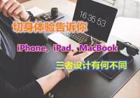 苹果手机、IPAD、苹果笔记本设计有什么共同之处,有什么不同?